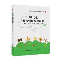 幼儿园五大领域核心经验 健康 语言 社会 科学 艺术 幼儿教师 学前教育 幼儿教师的核心素养与专业成长丛书