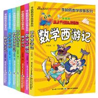 李毓佩数学故事系列 全套7册趣味数学西游记数学王国历险记 儿童版6-9-12岁提高孩子数学成绩故事书低年级小学生课外书