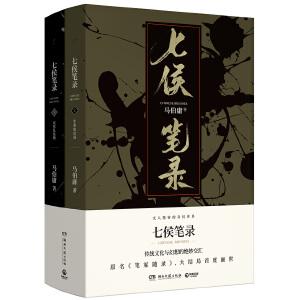 【马伯庸*作品包邮】七侯笔录(全两册)