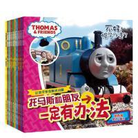 托马斯图书托马斯和朋友一定有办法全套10册3-5-6岁儿童书籍小火车头情绪情商管理图书幼儿绘本读物睡前故事书迪士尼 畅