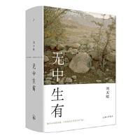 【全新直发】无中生有 刘天昭,理想国 出品 9787542663559 上海三联书店