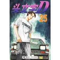 【新书店正版】头文字D25(日)重野秀一 ,杨蔚接力出版社9787807322412