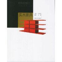实木家具――材料的魅力:当代家具设计吕莲9787564100568东南大学出版社