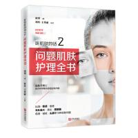 听肌肤的话2:问题肌肤护理全书 冰寒 著 9787555283751 青岛出版社