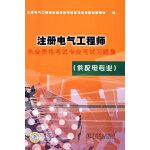 注册电气工程师执业资格考试专业考试习题集(供配电专业)
