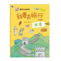 我要去旅行(中国版):北京
