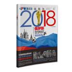 逐鹿莫斯科-2018年俄罗斯世界杯观战指南