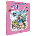 寻宝记系列 6 日本寻宝记 我的第一本科学漫画书