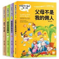 做最好的自己 注音版儿童读物全4册父母不是我的佣人 我能管好我自己 原来我是最棒的 再见坏习惯小学生二三年级课外阅读书校园励志小说好孩子成长记
