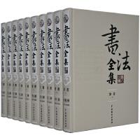 书法全集 中国书法大百科 布面豪华精装大16开10卷