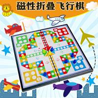 飞行棋磁性小号先行者游戏棋儿童小学生下棋益智 迷你折叠棋盘