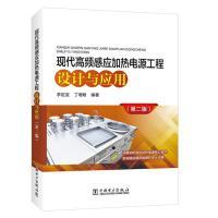 现代高频感应加热电源工程设计与应用(第二版)