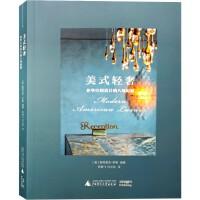美式轻奢 美国设计师 帕特里克・萨顿 作品集 轻奢风格别墅住宅酒店餐厅 室内设计书籍