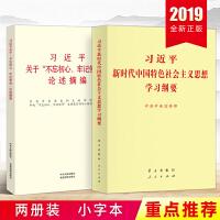 2本套习近平新时代中国特色社会主义思想学习纲要(小字本)+不忘初心牢记使命论述摘编小字本