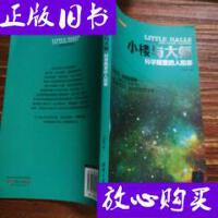 [二手旧书9成新]小楼与大师:科学殿堂的人和事 /卢昌海 清华大学