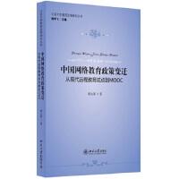 【二手书9成新】中国网络教育政策变迁从现代远程教育试点到MOOC郭文革作9787301240694北京大学出版社