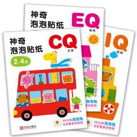 邦臣小红花・2-4岁神奇泡泡贴纸(IQ+EQ+CQ 套装共3册)