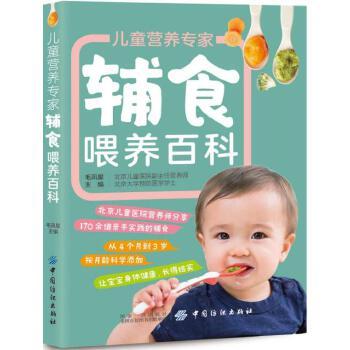 儿童营养专家辅食喂养百科