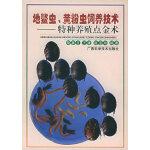 地鳖虫、黄粉虫饲养技术――特种养殖点金术丛书