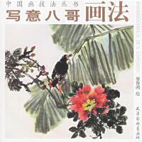 写意八哥画法 廖俊鸿