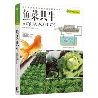 【现货】 正版 鱼菜共生:打造零污染的永续农法及居家菜园 17[晨星]