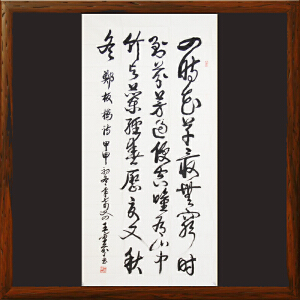 《郑板桥诗句》王景芬 中国书法家协会理事、书协元老,研究部主任RW409
