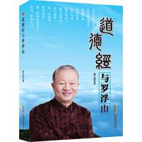 【正版现货】道德经与罗浮山(曾仕强 著) 曾仕强 9787569903560 北京时代华文书局