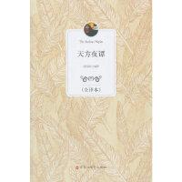 【新书店正版】天方夜谭刘可欣百花洲文艺出版社9787550009639