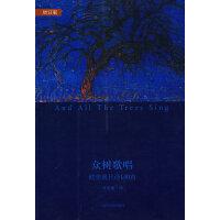 众树歌唱:欧美现代诗100首