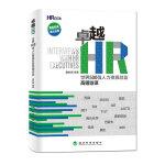 卓越HR:世界500强人力资源总监高端访谈