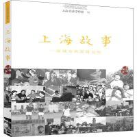 上海故事 上海音像资料馆 9787567132009 上海大学出版社有限公司【直发】 达额立减 闪电发货 80%城市次日