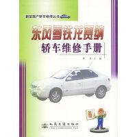 东风雪铁龙赛纳轿车维修手册 9787114050046 人民交通出版社