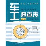 车工速查表(第二版)陈家芳, 吴敏, 潘建伟编上海科学技术出版社9787547815229