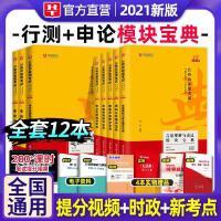 模�K��典全套�A�D2021��家公��T考�模�K��典行�y申��m�教材2021��考范文素材��典�V�|上海江�K四川省考公��T2020