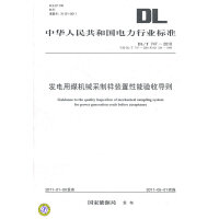 DL/T 747―2010 发电用煤机械采制样装置性能验收导则(代替DL/T 747―2001和SD 324―1989