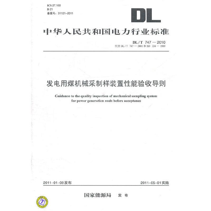 DL/T 747—2010 发电用煤机械采制样装置性能验收导则(代替DL/T 747—2001和SD 324—1989)