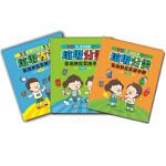 3-6岁儿童垃圾分类家园共育实用手册