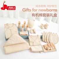 南极人婴儿衣服礼盒宝宝内衣套装初生新生儿有机棉用品