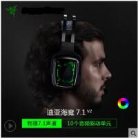 Razer/雷蛇 迪亚海魔 7.1 V2头戴式电竞有线带麦游戏耳机