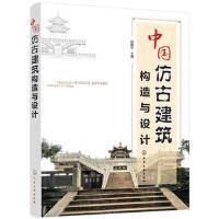 【二手旧书9成新】中国仿古建筑构造与设计-徐锡玖-9787122291400 化学工业出版社