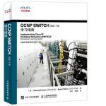 CCNP SWITCH 300-115学习指南