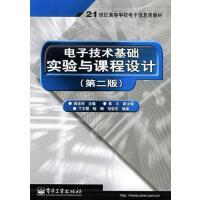 【正版二手书旧书9成新左右】电子技术基础实验与课程设计:第二版――21世纪高等学校电子信息9787121009211