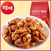 【满减】【百草味 蜂蜜琥珀桃仁150g】网红零食小吃爆米花休闲膨化食品