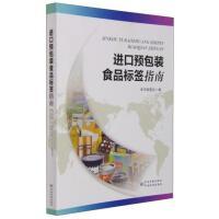 进口预包装食品标签指南9787502641450中国质检出版社中国标准出版社【正版图书 放心购】