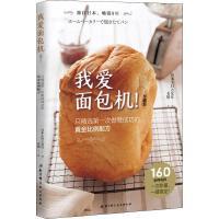 我爱面包机 只精选第一次做就成功的黄金比例配方 【选购无忧】