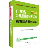 中公2017广东省公开招聘教师考试专用教材教育综合基础知识
