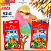 辉柏嘉(Faber-Castell)115736城堡系列36色油性彩色铅笔/填色笔/彩铅当当自营