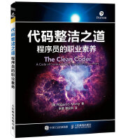 代码整洁之道 程序员的职业素养 软件工程计算机编程安卓/软技能