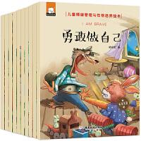 妈妈我能行全套10册儿童情绪管理与性格培养 儿童书籍 幼儿绘本3-4-5-6岁幼儿园故事书中班小班读物正版图书中英双语