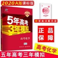 2020A版 五年高考三年模拟高考化学全国通用 5年高考3年模拟高考化学总复习资料书 曲一线